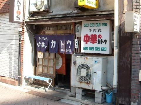 中華のカトウ・店