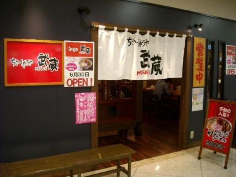 ちゃーしゅうや武蔵 県央店・店