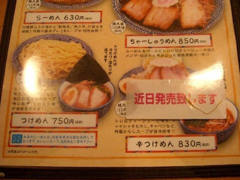 ちゃーしゅうや武蔵 県央店・メニュー2