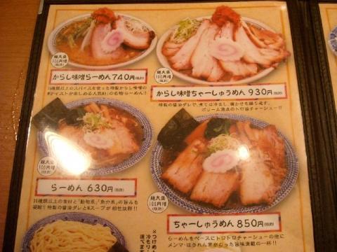 ちゃーしゅうや武蔵 県央店・メニュー1