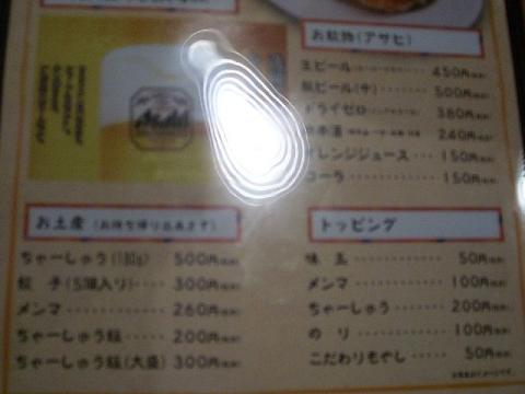 ちゃーしゅうや武蔵 県央店・メニュー4