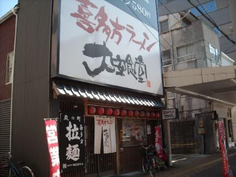 大安食堂・店
