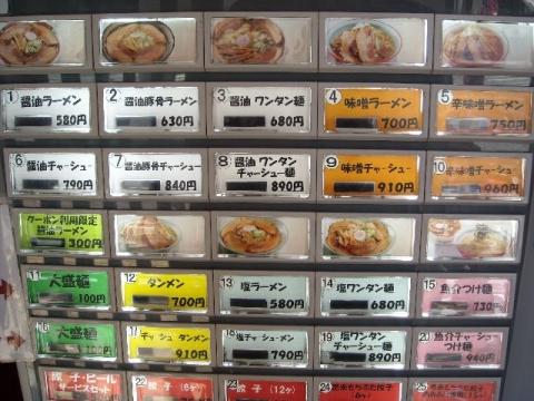 大安食堂・メニュー1