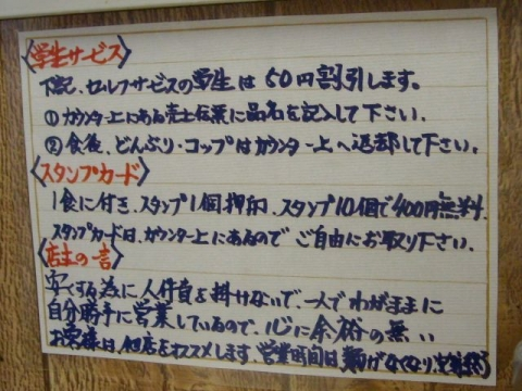 内山・メニュー2