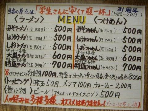 内山・メニュー1