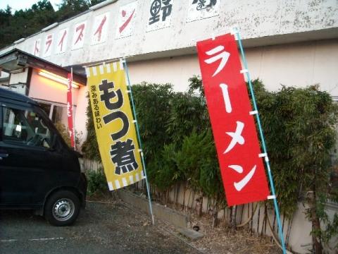 野菊・店2