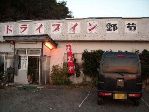 野菊・店1