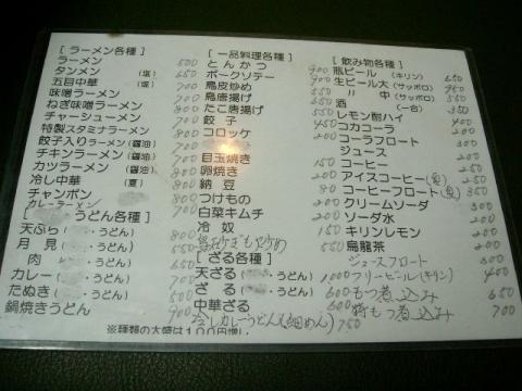 野菊・メニュー1