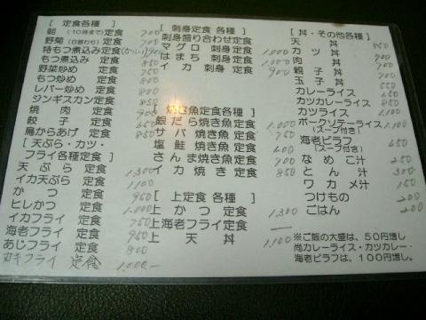 野菊・メニュー2