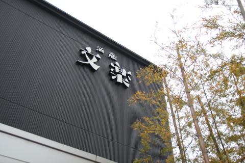 0429東蔵