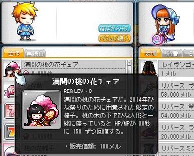 Maple140219_234810.jpg