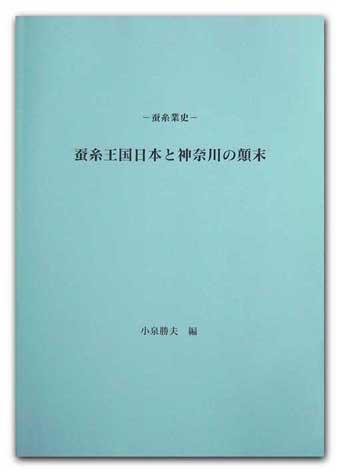 蚕糸王国日本と神奈川の顛末3