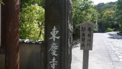20140811縁切寺1