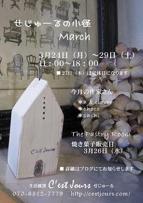 2014.3せじゅーるの小径