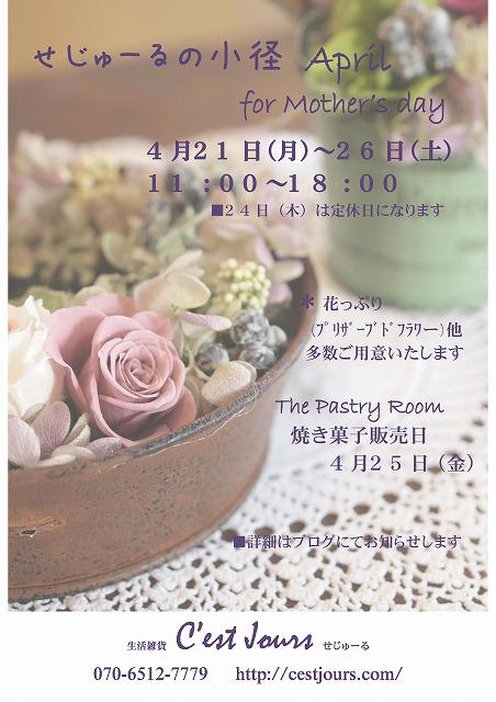 縺帙§繧・・繧九・蟆丞セёer4(14apr)