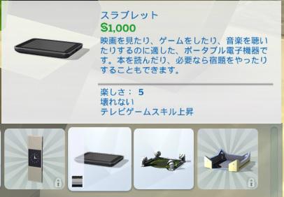 Sims4c17.jpg