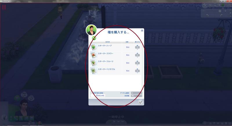 Sims4ken13.jpg