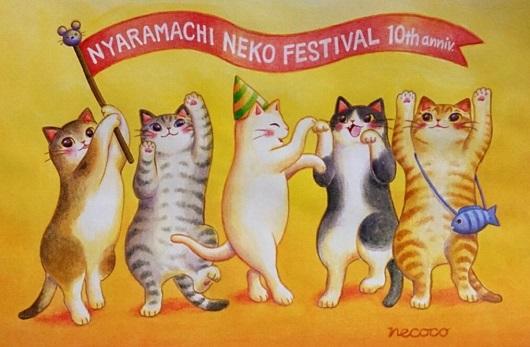 ねこ祭りポストカード
