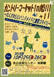 カントリーマーケット+11(2014)
