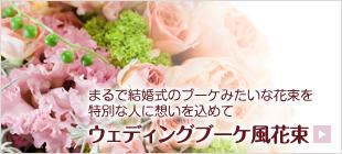 ウェディングブーケ風花束