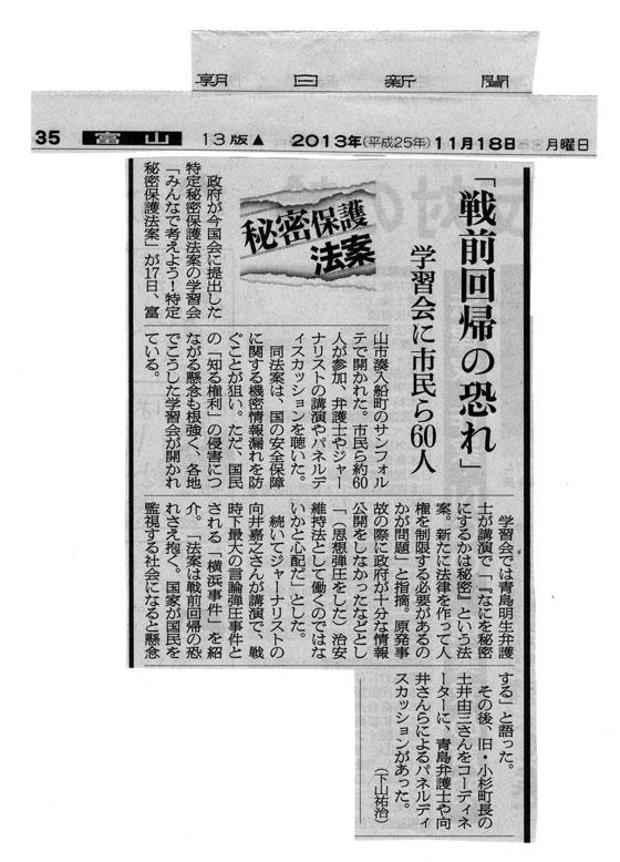 20131118朝日新聞