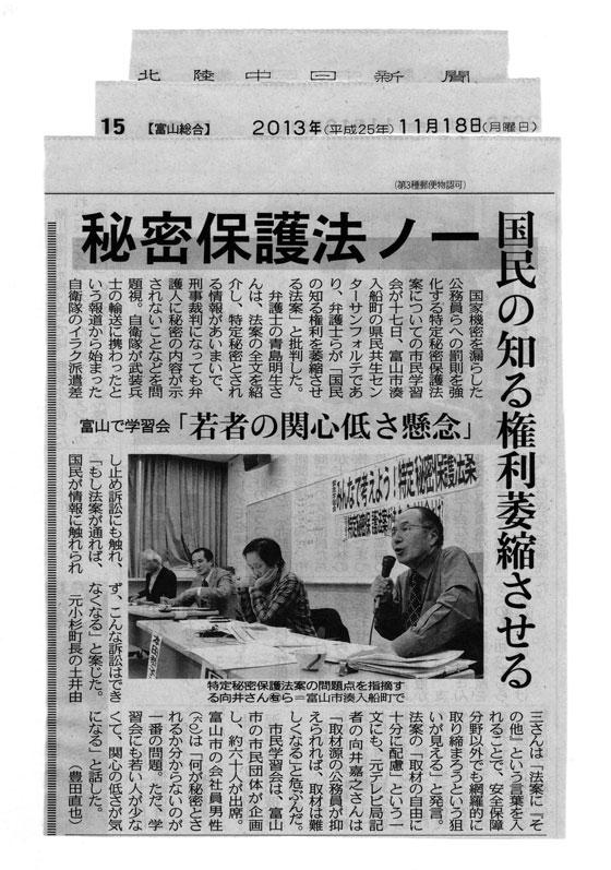 20131118北陸中日新聞