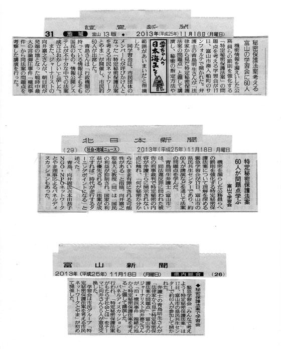 20131118読売新聞ほか