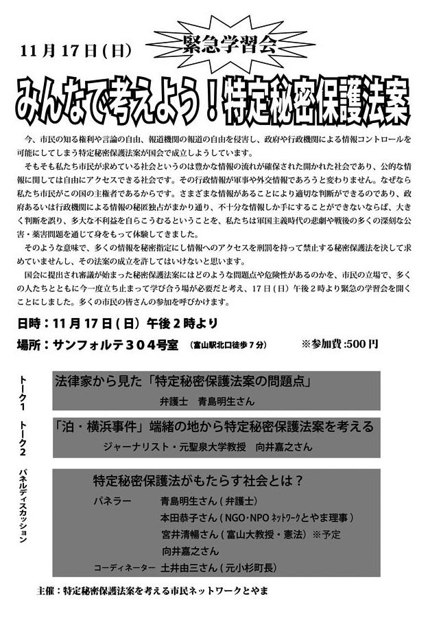 20131117緊急学習会チラシ1