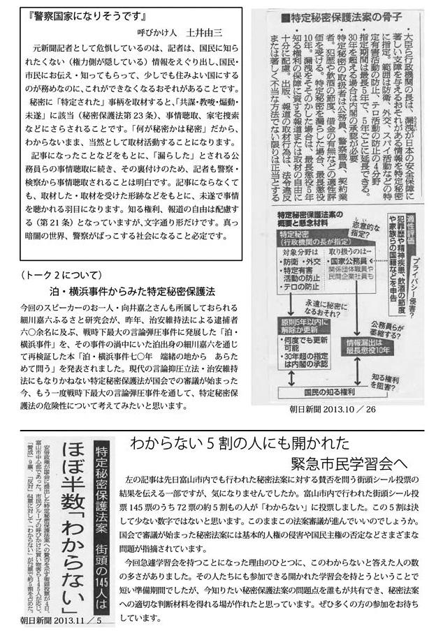 20131117緊急学習会チラシ2