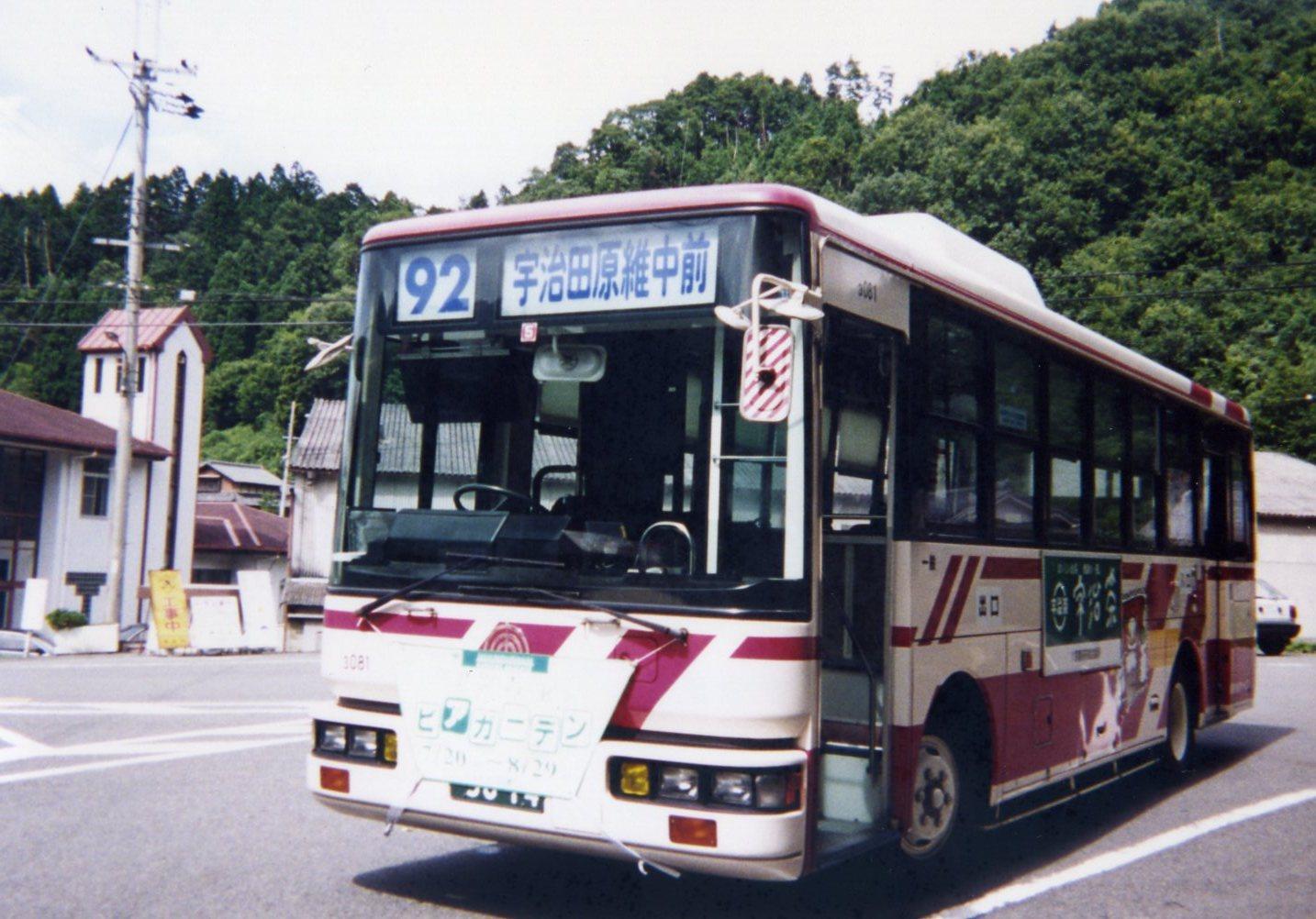 湯屋谷H11.08