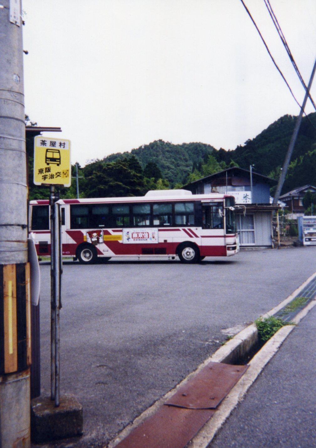 茶屋村H11.08 3-3