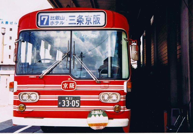 S63.8.8 三条京阪