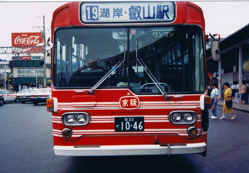 S63.8.9 石山駅