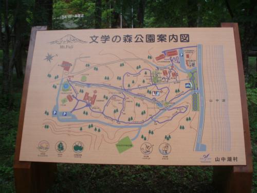 文学の森公園