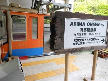 神戸観光旅行 124