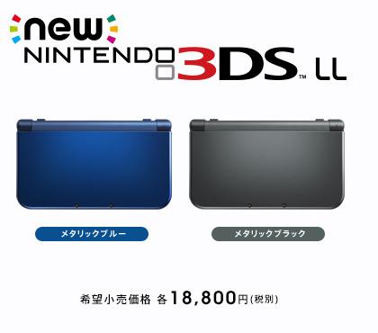 N3DS-1.jpg