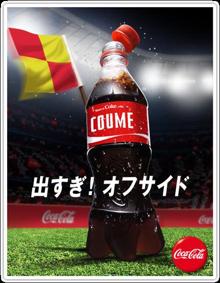 coca-cola coume