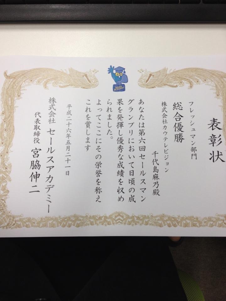 ブログ写真賞状