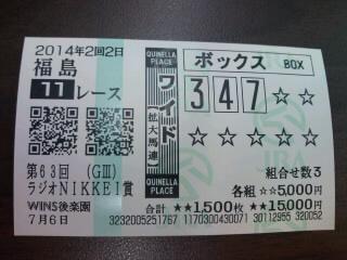 20140706fuku11r.jpg