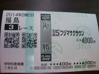 20140706fuku3r.jpg