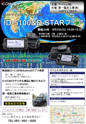 写本 -140803-アイコムフェアin名古屋-1