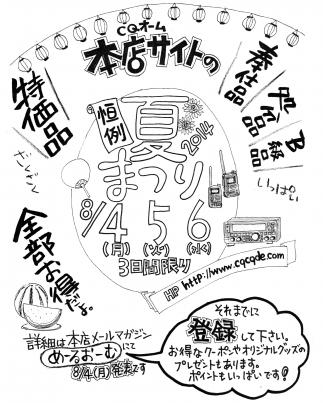 通販・夏まつり2014