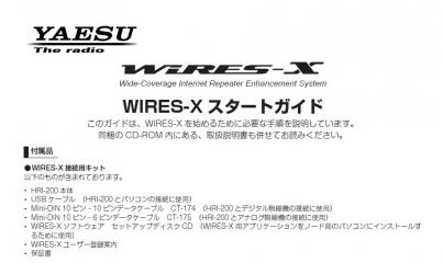 WIRES-X20140730.jpg