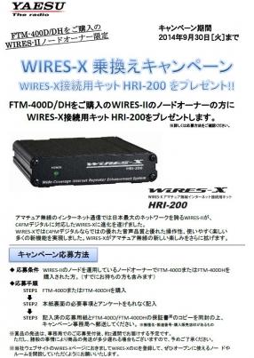 WiRES-X-1.jpg