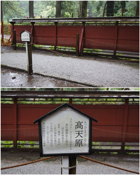 futarasan_takamagahara_20140615113111a1b.jpg