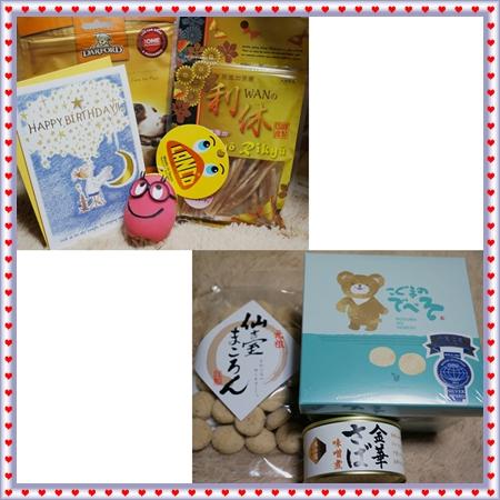 present_201403281952318a2.jpg