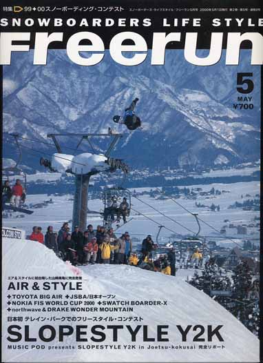 2000slopestyle_freerun8号