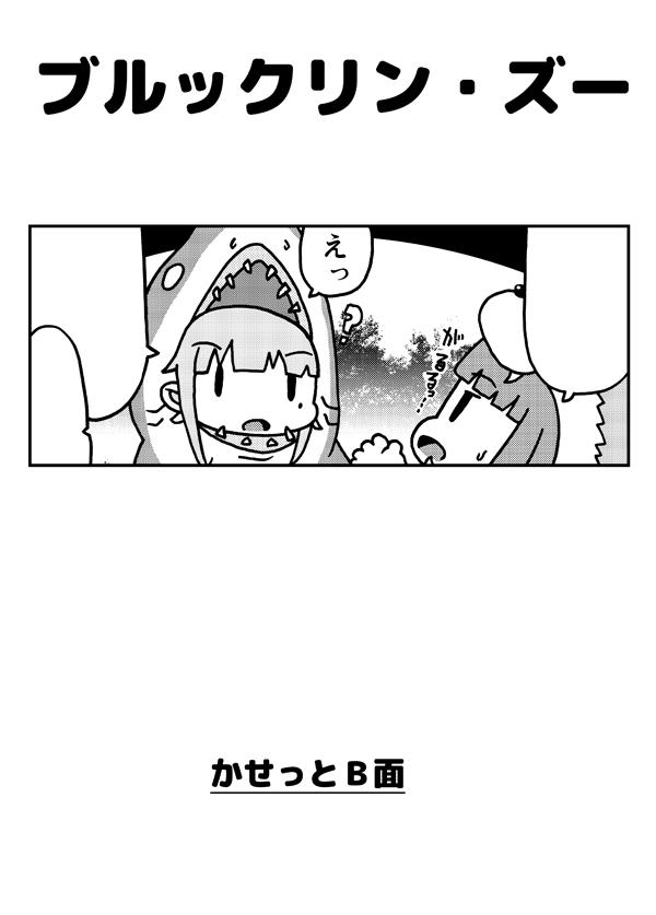 わぐZOOコピ本表紙