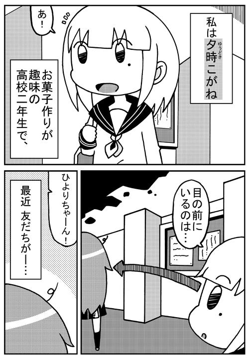 zonbiyori-01-sample01