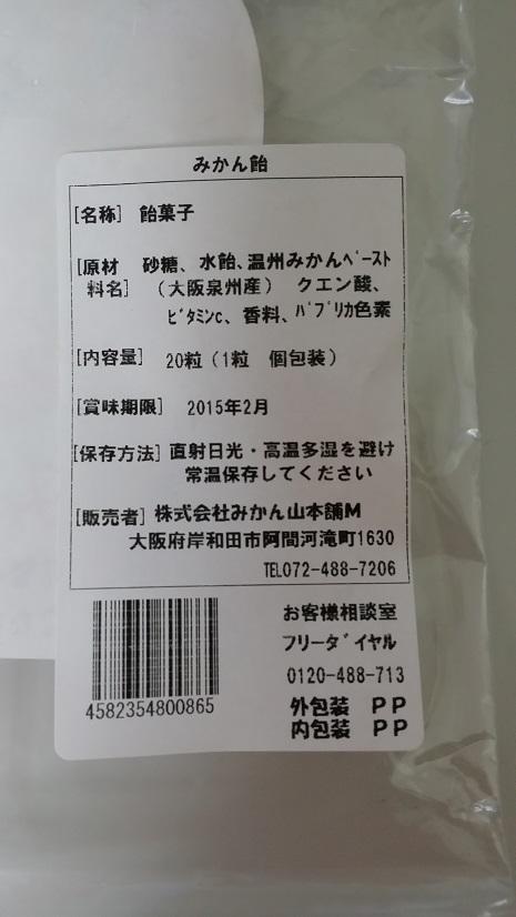 大阪のおばちゃん袋裏